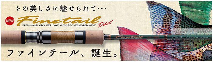 Спиннинг  Major Craft Finetail FTS-522UL 1.57м / тест 1-8гр