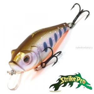 Воблер Strike Pro Aquamax Shad 50 5,3gr #A142-264