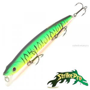 Воблер Strike Pro Wiggle Stick 140 20,5gr #GC01S