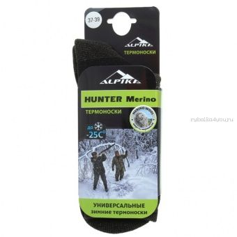Купить Носки Alpica Hunter Merino до -25°, 100гр., теплые зимние