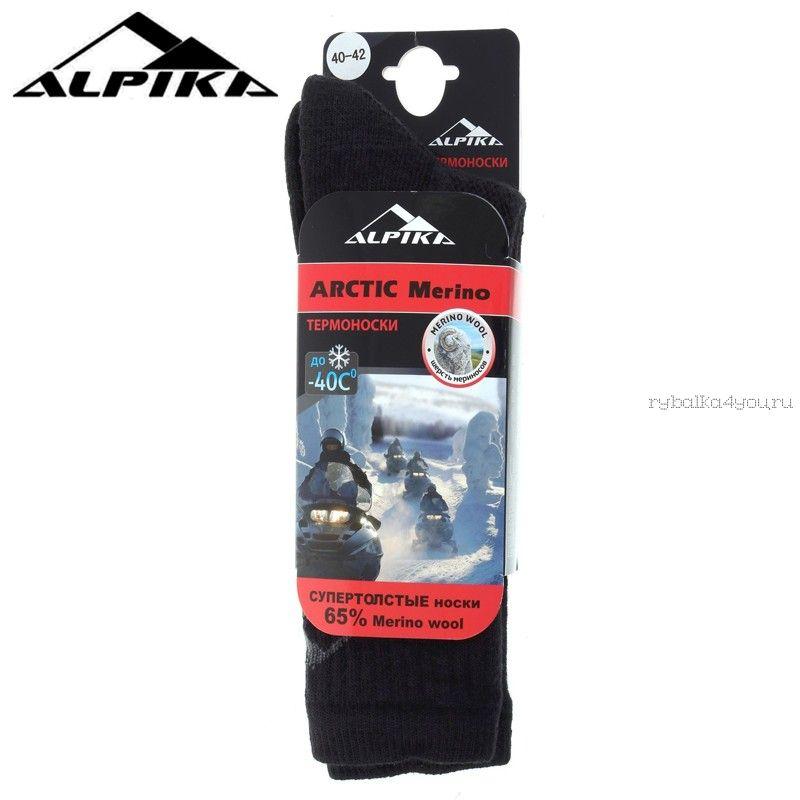 Купить Носки Alpica Arctic Merino до -40°, 160гр. 65% шерсть Мериносов, супертеплые